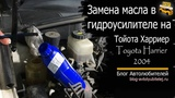 Замена масла в гидроусилителе частичной заменой на Toyota Harrier 2004 года. Тойота Харриер