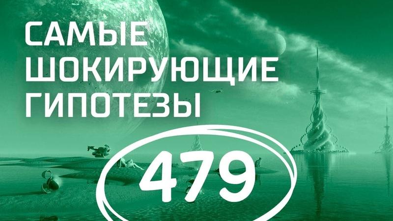 Купол над Землей Выпуск 479 20 08 2018 Самые шокирующие гипотезы