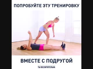 Занятия с подругой
