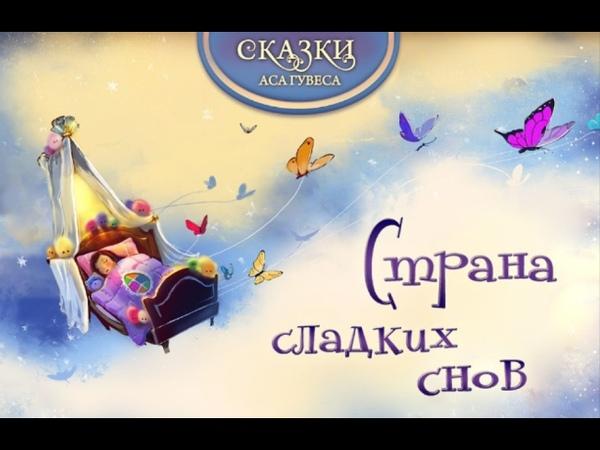 Страна сладких снов Веселые сказки для детей. Сказки народов мира. с красочными картинками (HD)