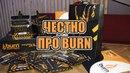 Табак Burn Таня Мята