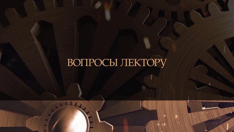 Октябрьский рубеж российской и мировой цивилизации. Вопросы лектору