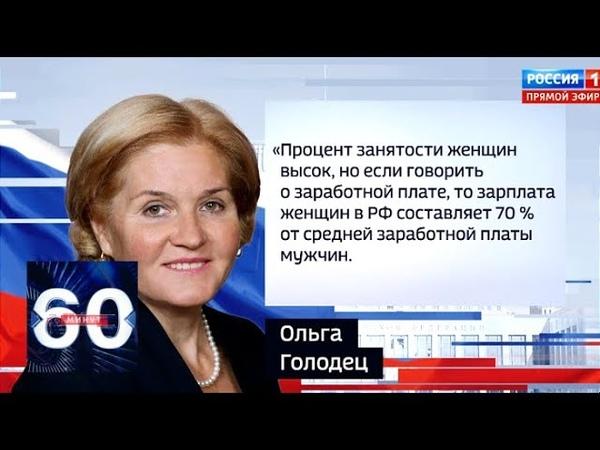 Ольга Голодец сравнила зарплаты мужчин и женщин в России. 60 минут от 01.03.19