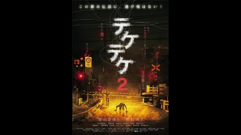 Teketeke-2 (2009) (озвучка: Alf)