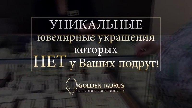 Открытие салона Golden Taurus в г. Егорьевск