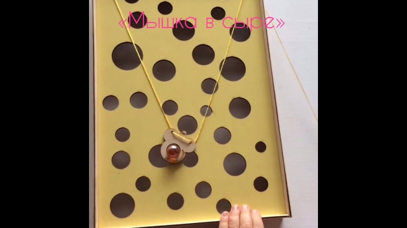Игра на развитие координации движений Мышка в сыре