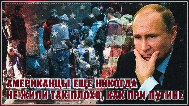 Американцы ещё никогда не жили так плохо как при Путине