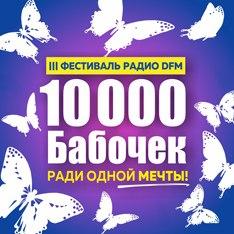 Афиша Краснодар IV Фестиваль 10000 бабочек ради одной мечты