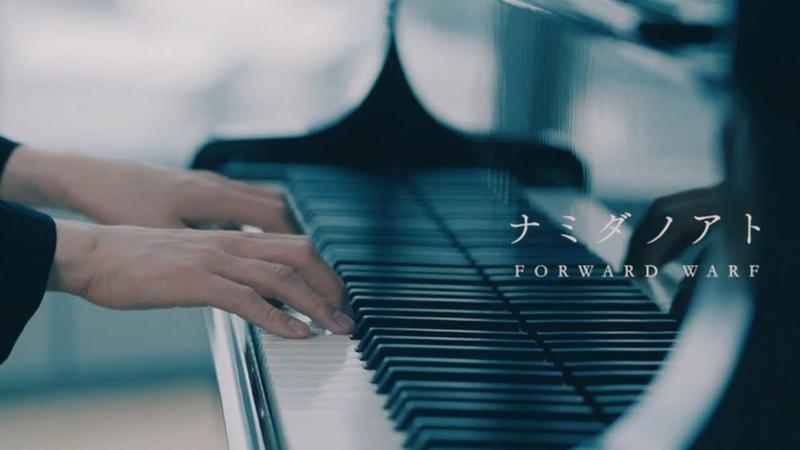 FORWARD WARF Namida no ato ~ナミダノアト~