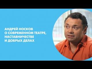Андрей Носков о современном театре, наставничестве и добрых делах