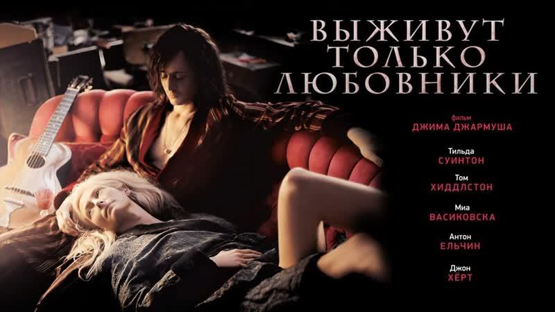 Выживут только любовники - Русский Трейлер 2013