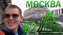 ЮРТВ 2015 Москва 2 Монорельс и Останкинская телебашня №088