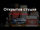 Анна Кондратьева и Маринович в Открытой Студии ВВЕРХ