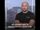 Це одна із найпотворніших воєн Аркадій Бабченко