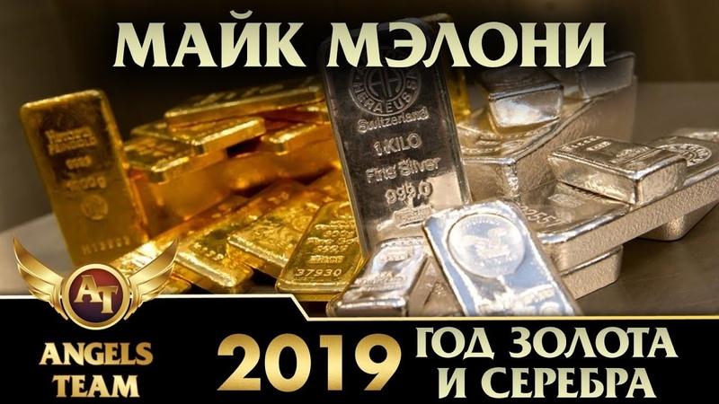 Майк Мэлони 2019 год золота и серебра