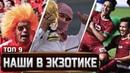 Российские футболисты в необычных и экзотических чемпионатах ▸ [ТОП-9]