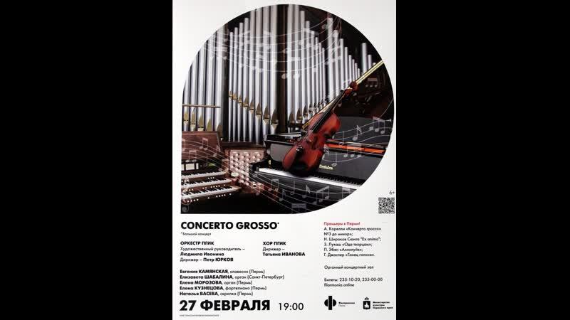 Никита Широков EX ANIMO Старинная сюита для органа в 4-х частях