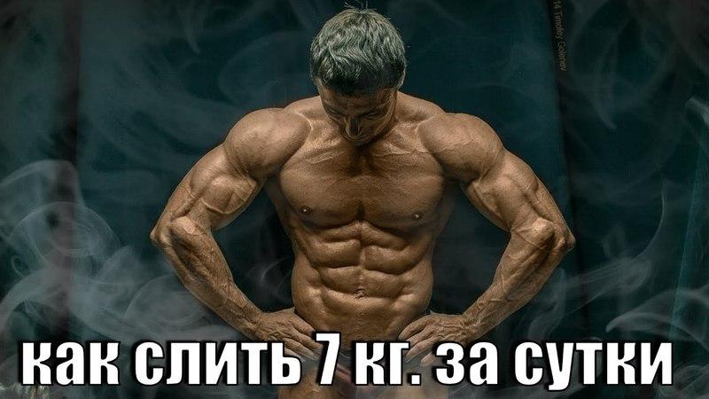 Как слить 7 кг за сутки / Подводка к соревнованиям по бодибилдингу