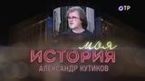 Моя история - Александр Кутиков (2018)