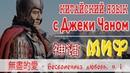 Китайский язык с Джеки Чаном 1 (Пилотный выпуск)