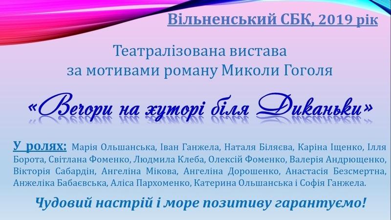 Театралізована вистава Вечори на хуторі біля Диканьки - 2019