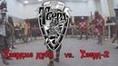 Тур1 Бой2 Тверд 2 vs Твердые Дубы Ежегодный турнир ВПК Тверд