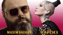 МАКСИМ ФАДЕЕВ НАРГИЗ величайшие хиты полный альбом лучший из Maxim Fadeev 2018