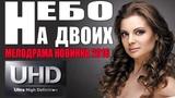 НЕБО НА ДВОИХ 2016 русский фильм про любовь 2016 pro Lyubov Film