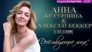 Анна Бутурлина и Алексей Беккер Действующие лица Радио Культура 91 6 fm 11 12 2018