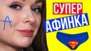 Афинка становится супергероем! СУПЕРАФИНКА