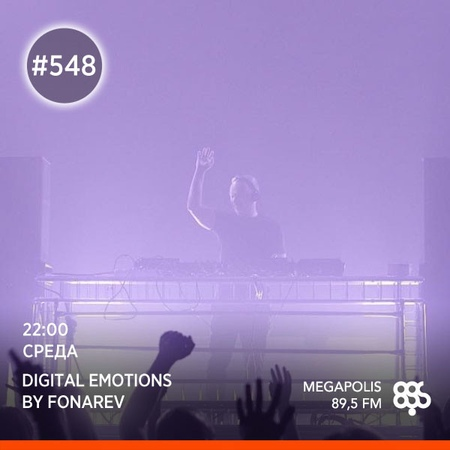 Fonarev - Digital Emotions 548