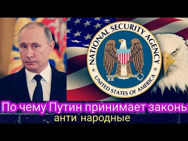 Почему Владимир Путин работает не для народа