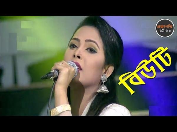 Lalon Geeti - লালন গীতি | Vebeso Kamar Betare | Beauty | Lalon Song 2018 | Full HD | Projapoti Music