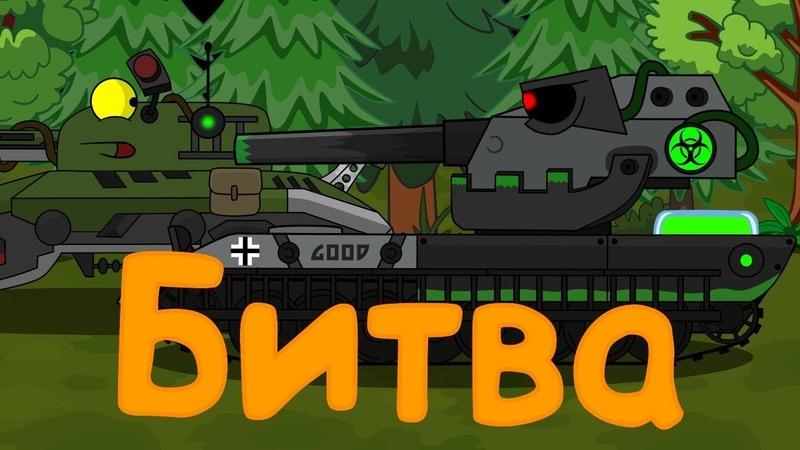 Битва с боссом Мультики про танки