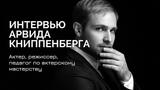 Философское интервью актера, режиссера Арвида Книппенберга из Германии
