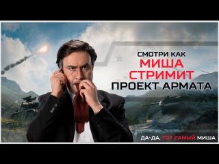 Миша Стримит Армату!