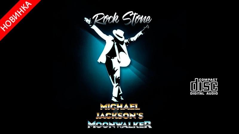 Michael Jackson's Moonwalker (2018)