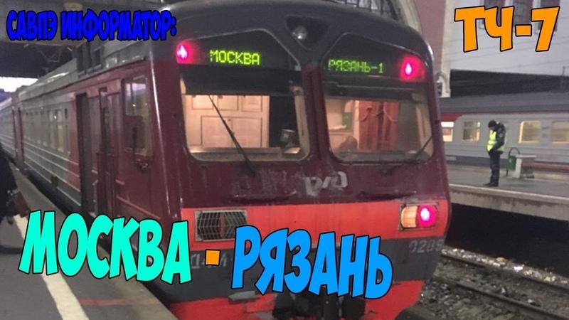 САВПЭ Информатор Москва Казанская - Рязань 1