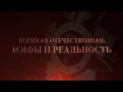 Елена Съянова: Исторические мифы второй мировой и Великой Отечественной войны, 1 часть