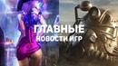 Главные новости игр Cyberpunk 2077, Fallout 76, RDR 2