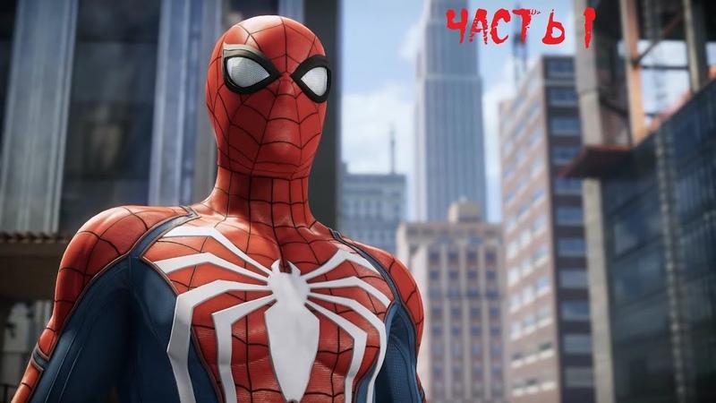 Marvel's Spider-Man: Turf Wars PS4 ► Прохождение на русском ► Часть 1