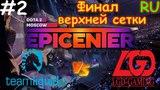 Liquid vs LGD | Game 2 | BO3 | EPICENTER XL 2018 Major | RU | Playoff Final Upper Bracket