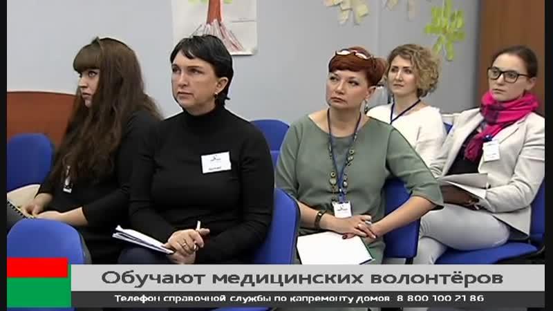 Семинар по привлечению и обучению волонтеров