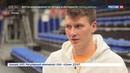 Новости на Россия 24 • Евролига: чего ждать от европейского баскетбола