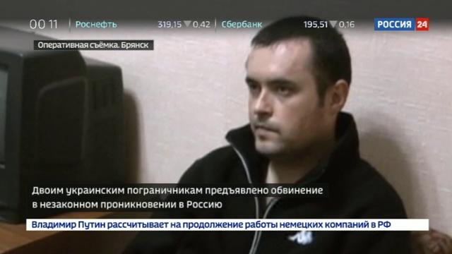 Новости на Россия 24 • Потерявшимся украинским пограничникам в России предъявлено обвинение