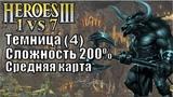 Герои III, 1 против 7 (FFA), Средняя Карта, 200% (серия 4)