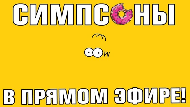 СИМПСОНЫ В ПРЯМОМ ЭФИРЕ ! THE SIMPSONS ONLINE