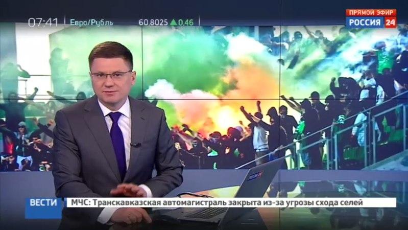 Новости на «Россия 24» • Из-за беспорядков прерван футбольный матч чемпионата Франции