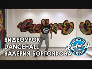 Видеоурок Dancehall Валерия Боргоякова | Evolvers Dance School