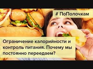 Ограничение калорийности и контроль питания. Почему мы переедаем?